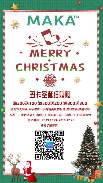 圣诞节绿色简约风促销宣传海报