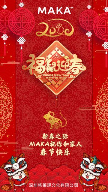 鼠年春节红色中国风祝福海报