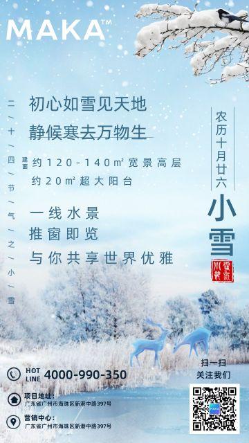 蓝色清新文艺风格小雪节气地产宣传海报