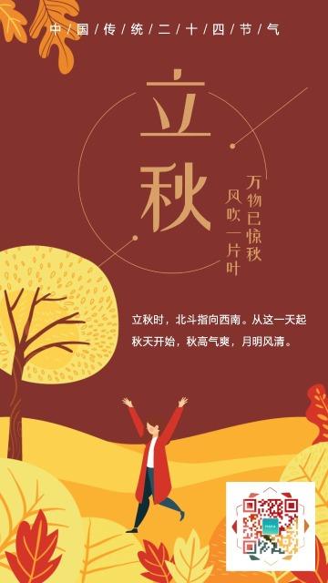 唯美清新文艺二十四节气ins风网红立秋宣传推广介绍手机朋友圈海报