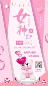 女生节  女神节  三八节 女王节 38节 妇女节 促销海报 新品海报