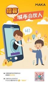 金融产品APP线上招募卡通插画风朋友圈宣传海报