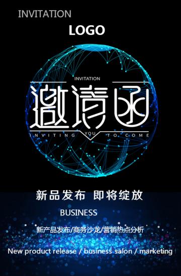 高端商务科技互联网邀请函H5