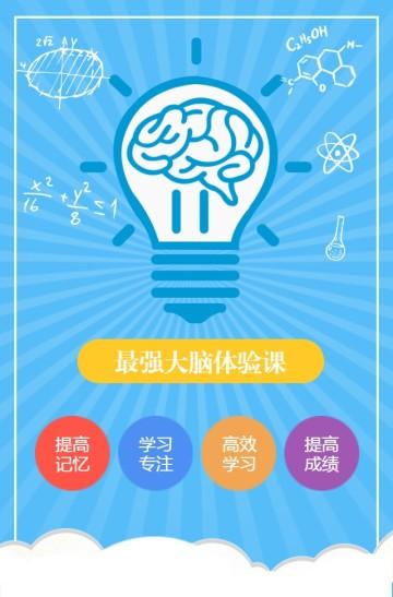 开学季手绘卡通教育行业最强大脑提高记忆力脑力培训招生H5