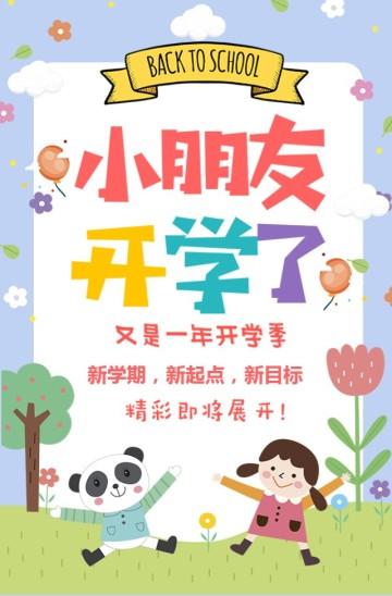 开学季卡通手绘教育培训邀请函h5