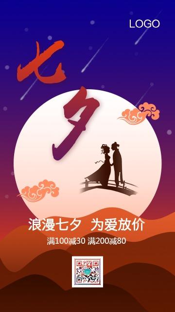中国风文艺清新蓝紫色七夕情人节产品促销宣传海报