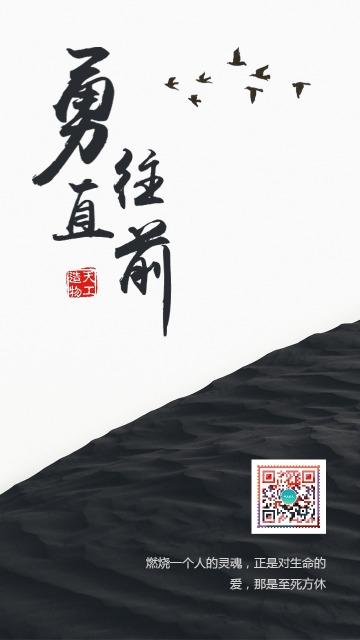 勇往直前黑白奋斗扁平简约意境海报