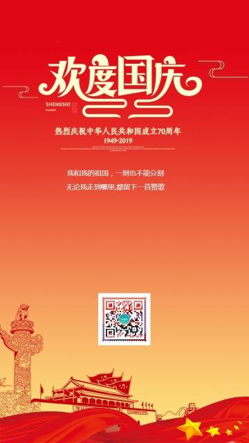扁平简约欢度国庆国庆节海报日签