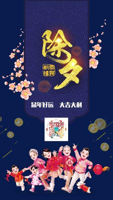 2020鼠年春节中国扁平风日常宣传海报