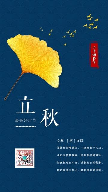蓝色文艺简约清新立秋节气日签手机海报