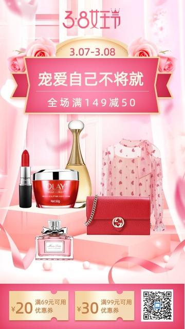 三八节妇女节女王节女神节美妆美容服饰行业通用浪漫唯美高端大气节日电商促销海报