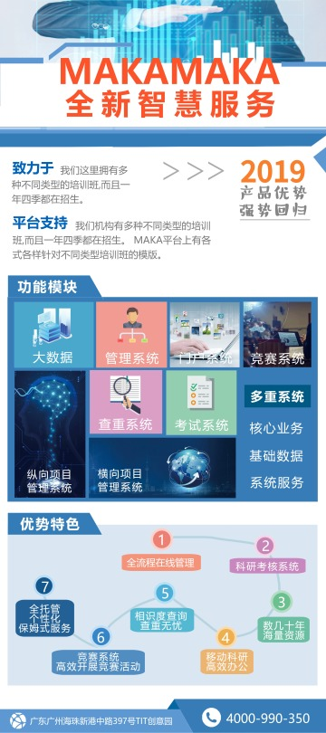 通用平台产品教育科技系统易拉宝宣传H5海报促销活泼清爽