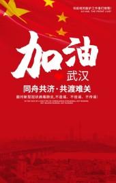 高端大气红色新型冠状病毒预防手册H5