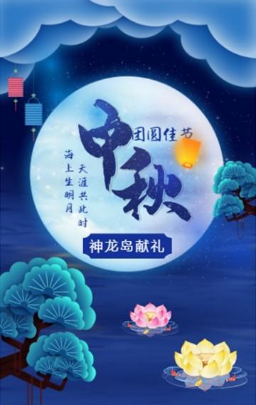 蓝色唯美浪漫企业中秋品牌产品推广促销H5