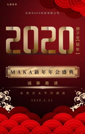 2020年红金高端中国风企业单位年会邀请函H5