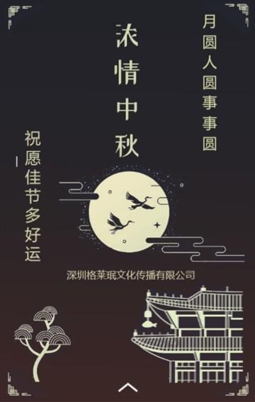 黑色金典中国风企业中秋节贺卡企业宣传H5