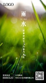 清新简约雨水节气日签企业文化宣传推广海报
