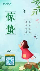 二十四节气惊蛰绿色小清新卡通插画教育招生海报