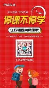 简约红色疫情期间在线网络直播课堂教育教学免费学习招生海报模板