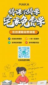 简约黄色疫情期间在线网络直播课堂教育教学免费学习招生海报模板