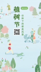小清新插画风植树节通用企业宣传海报