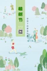 植树节绿色清新文艺插画新媒体宣传竖版图