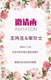 浪漫粉色婚礼邀请函结婚请帖喜帖H5模板