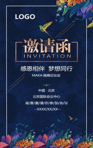蓝色高端大气感邀请函商务邀请函会议邀请函产品发布会H5