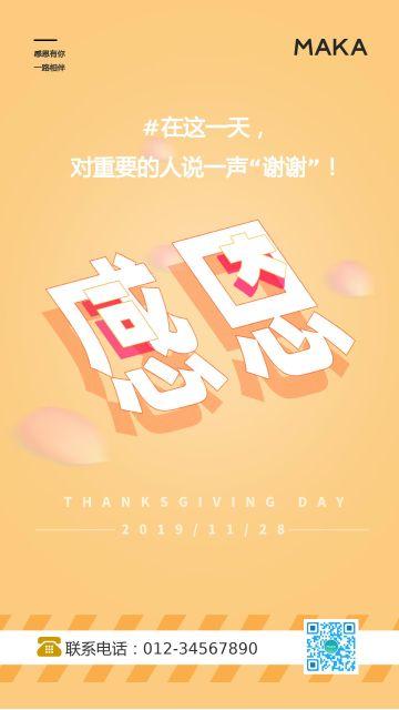 2019简约大气感恩节宣传海报