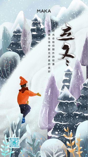 二十四节气之立冬插画风宣传海报