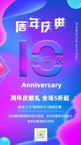 10周年庆典献礼宣传海报