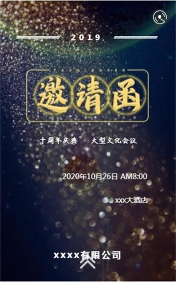 周年庆典简约时尚会议邀请函H5