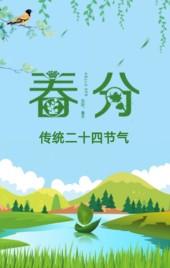 传统节气春分介绍企业宣传推广