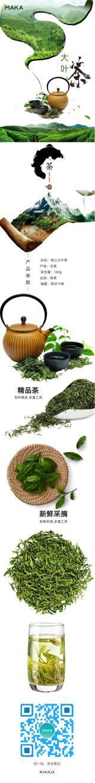 茶叶扁平简约设计风格电商微商产品详情页促销海报