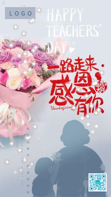淘宝感恩节教师节卡通温馨海报