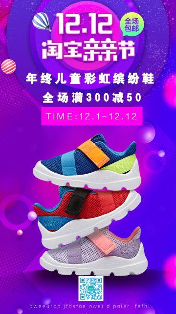 淘宝双12亲亲节儿童鞋产品促销宣传海报