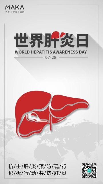 世界肝炎日公益宣传商务简约风海报