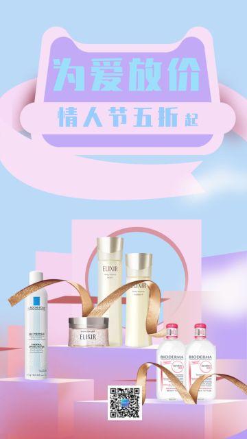 情人节化妆护肤海报宣传