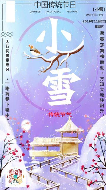 白色清新文艺小雪节气心情海报模板