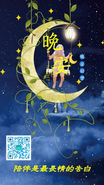 深蓝色清新文艺晚安日签心情海报模板