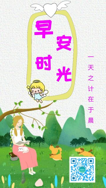 粉色清新文艺早安日签心情海报