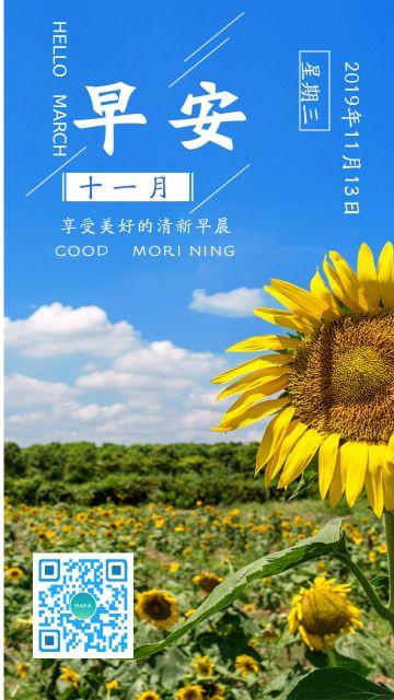 蓝色清新文艺早安日签心情海报模板