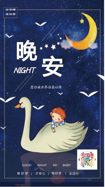 深蓝色古典雅致晚安日签心情海报模板