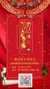 中国风婚礼中式婚礼时尚大气高端古典古风婚礼红色喜庆结婚请帖喜帖请柬邀请函海报