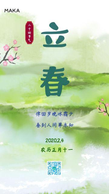 立春 简约中国风国画风海报