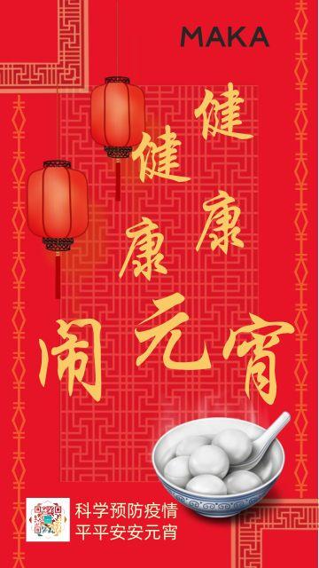 健健康康闹元宵大红中国风预防疫情宣传海报