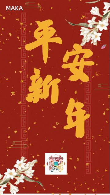 平安新年大红中国风海报
