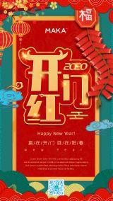 2020鼠年时尚开工大吉海报
