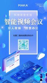 蓝色渐变疫情智能视频会议科技宣传海报