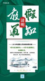 绿色简洁清明节放假通知海报